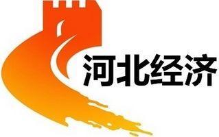 河北经济频道节目表_河北经济频道节目表